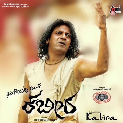 Santheyalli-Nintha-Kabira-Kannada-2016-500x500