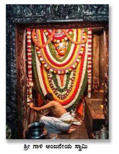 ಬೆಂಗಳೂರಿನ ಮೈಸೂರು ರಸ್ತೆಯಲ್ಲಿರುವ ಪ್ರತಿಷ್ಠಿತ ಶ್ರೀ ಗಾಳಿ ಆಂಜನೇಯ ಸ್ವಾಮಿ ಮಹಿಮೆ