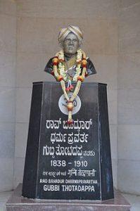 Gubbi_thotadappa_statue